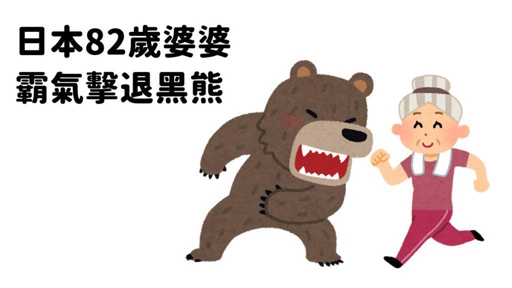 廣島82歲婆婆被黑熊襲擊 勇猛成功把牠霸氣擊退!