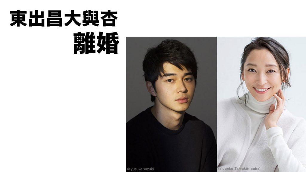 日本媒體7月31日確認 東出昌大與杏已經離婚