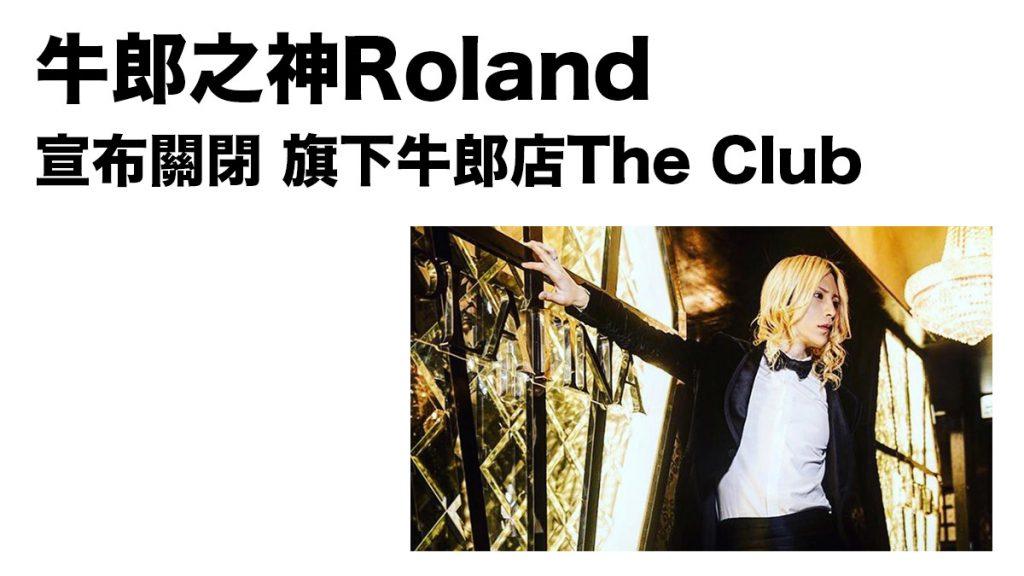 武漢肺炎影響繼續擴大 日本第一牛郎Roland宣布關閉其營運的牛郎店The Club