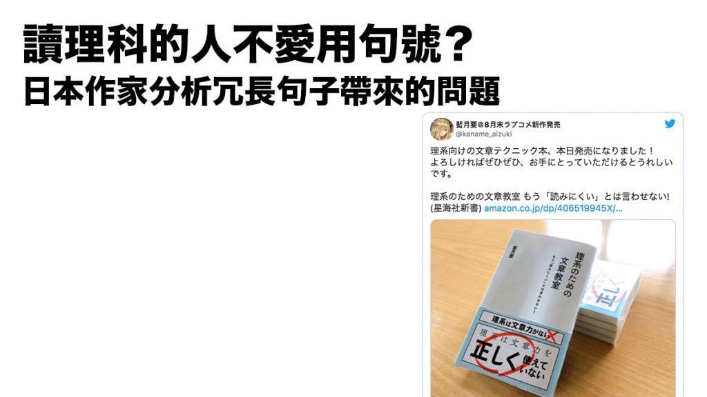 讀理科的人不愛用句號?日本作家分析冗長句子帶來的問題