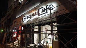7月31日開幕!秋葉原GUNDAM Cafe擴充至4倍大規模:開張前夜現場