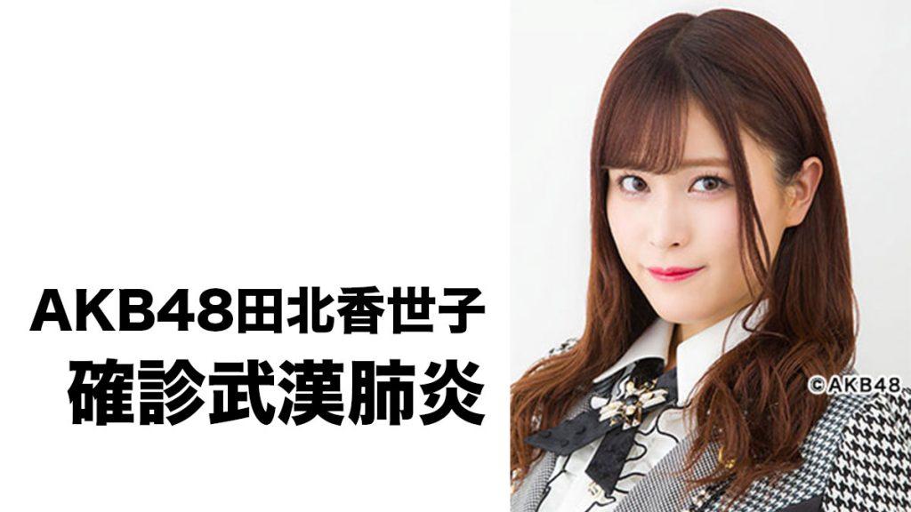 AKB48首名成員感染 Team B田北香世子確診武漢肺炎