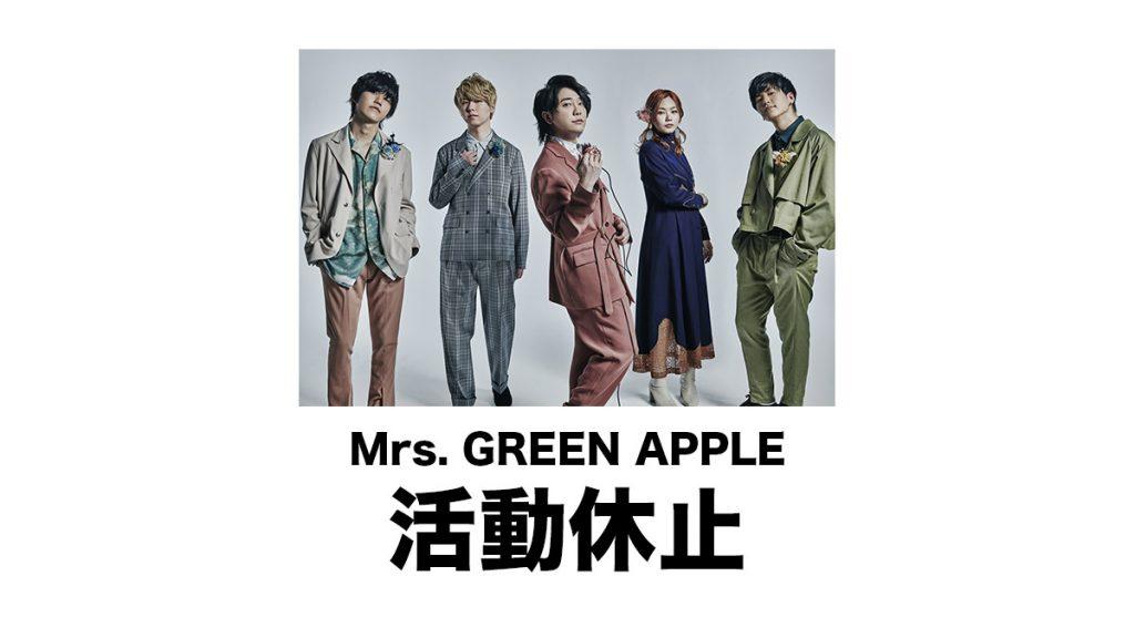 Mrs. GREEN APPLE 突發活動休止:7月8日推出新唱片 同時即時宣布休止