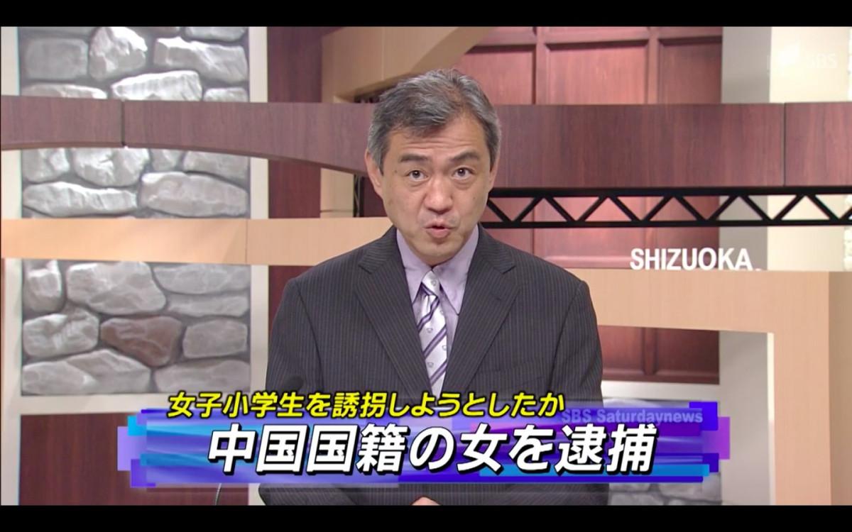 7月8日:靜岡縣中國籍女子被捕 懷疑拐帶當地小學生事件