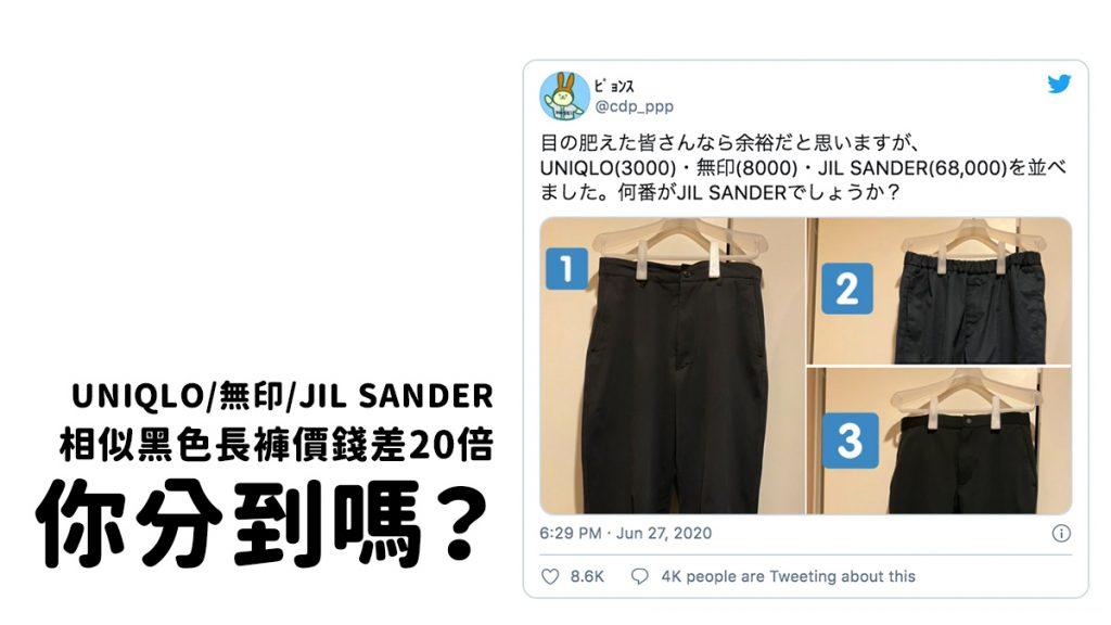 UNIQLO vs 無印 vs JIL SANDER相似黑色長褲 但價錢相差20倍多!單靠照片你能分出嗎?