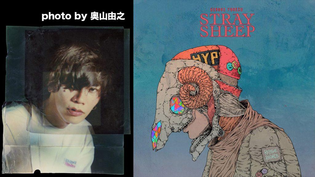 米津玄師推出新專輯簡介《STRAY SHEEP》已火速出貨一百萬張