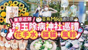 《菜鳥Mika過日辰》 #9 東京近郊自駕遊 埼玉除病神社巡禮 花手水+貓貓+風鈴