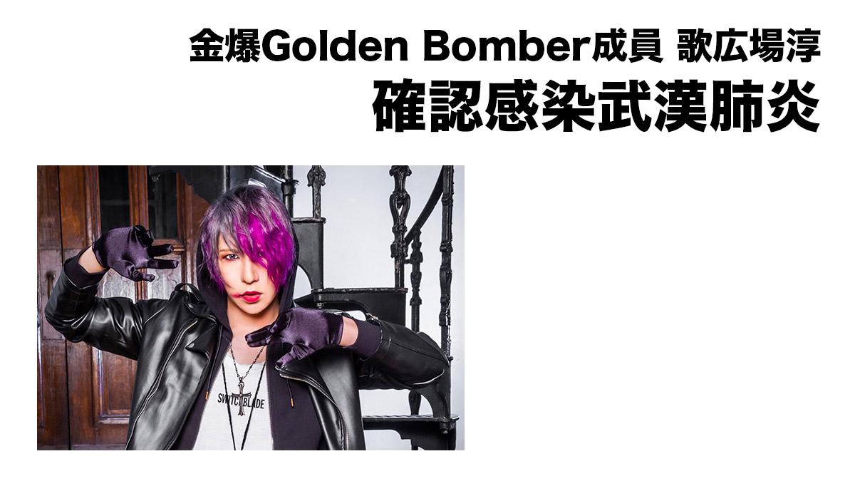 著名空氣樂隊金爆Golden Bomber(ゴールデンボンバー)的BASS手歌広場淳 確認感染武漢肺炎!