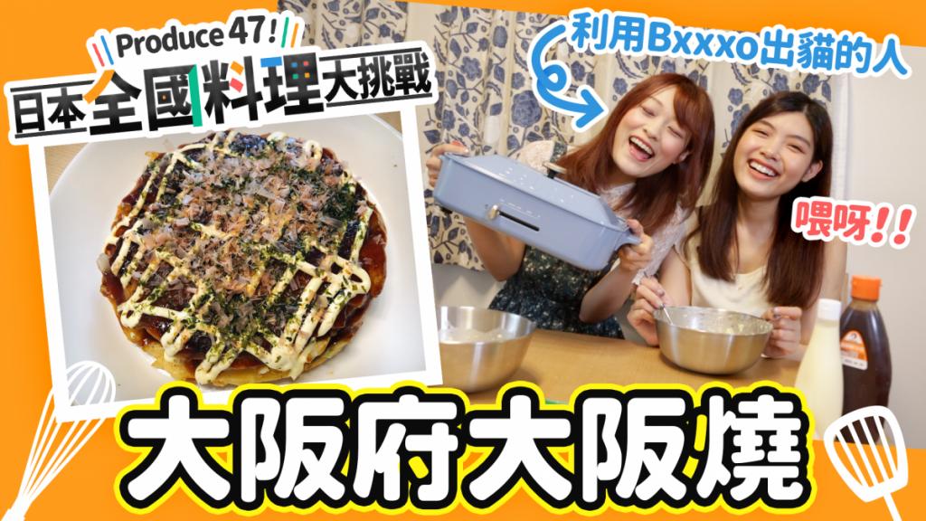 《Produce 47! 日本全國料理大挑戰 》 #1 大阪府大阪燒(附食譜)