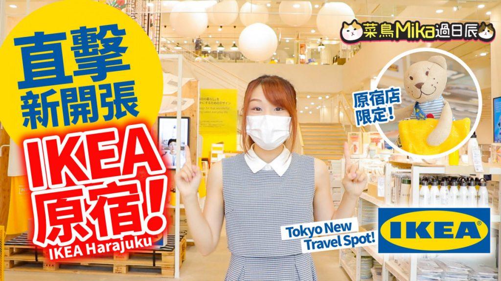 《菜鳥Mika過日辰》#11 直擊原宿新開IKEA-東京新景點!【IKEA原宿】限定商品美食?高CP商品?打卡位?