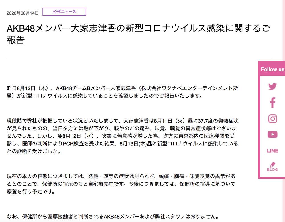 AKB48再有成員確診 大家志津香證實患上武漢肺炎
