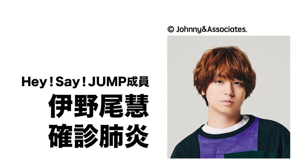Hey! Say! JUMP伊野尾慧 確診武漢肺炎