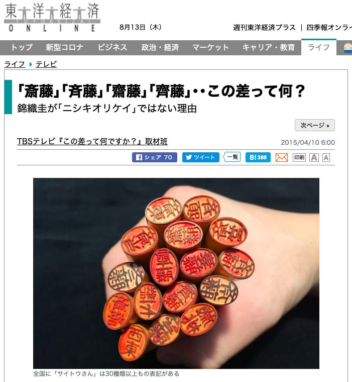 讓人搞不明白的日本姓氏SAITO!斎/斉/齋/齊藤 為什麼會有這麼多個寫法?
