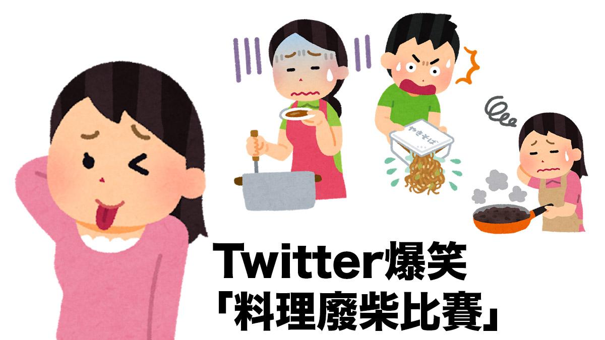Twitter爆笑「料理廢柴比賽」相片引發大量笑彈 無法超越的天才