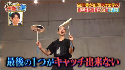 誰能來阻止她?森川葵再顯神技 挑戰世界冠軍「轉碟子」達人