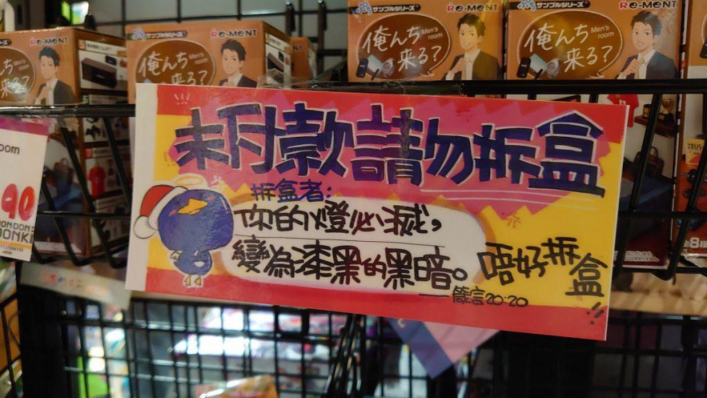 DONKI可愛插畫POP整理!收藏在香港分店的心思彩蛋