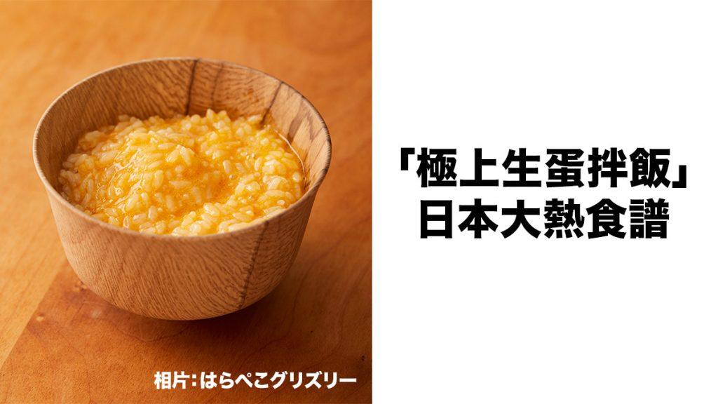「極上生蛋拌飯」日本大熱食譜 2分鐘便能品嘗到的人間美味