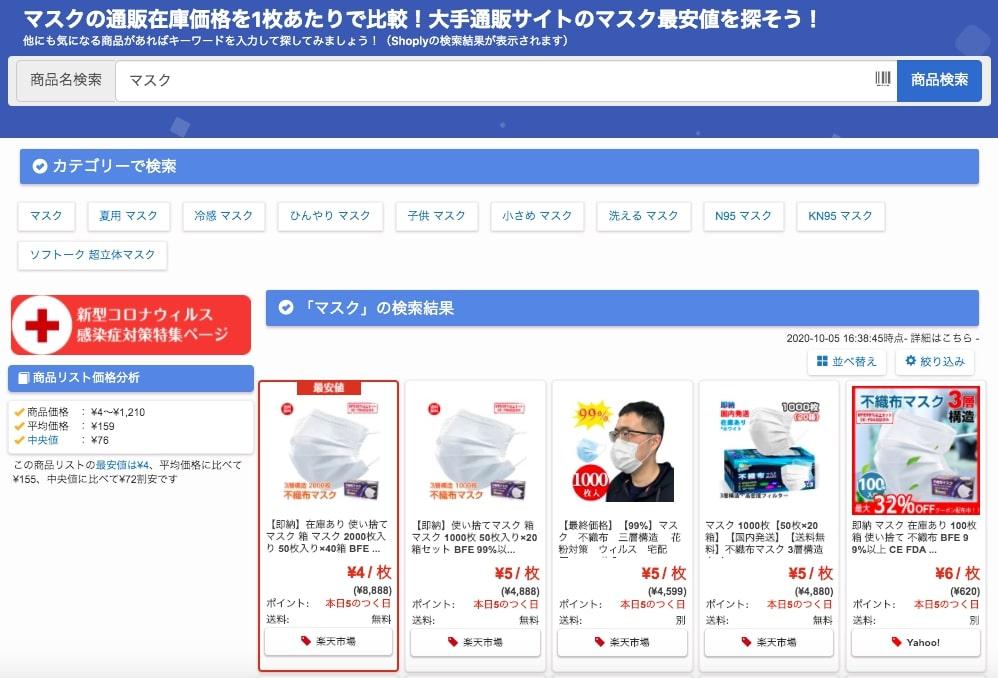 2020年10月:日本口罩價格崩壞大跌 最低4日圓一個?!