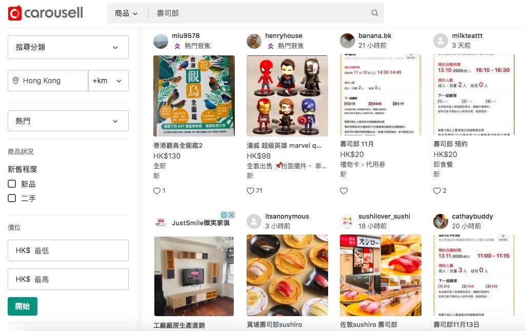 香港人的另類炒賣商機:網上拍賣名連鎖店「壽司郎」排隊籌號