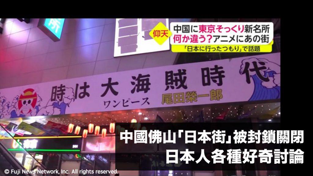 中國佛山「日本街」因侵犯版權 被封鎖關閉:日本人各種好奇討論