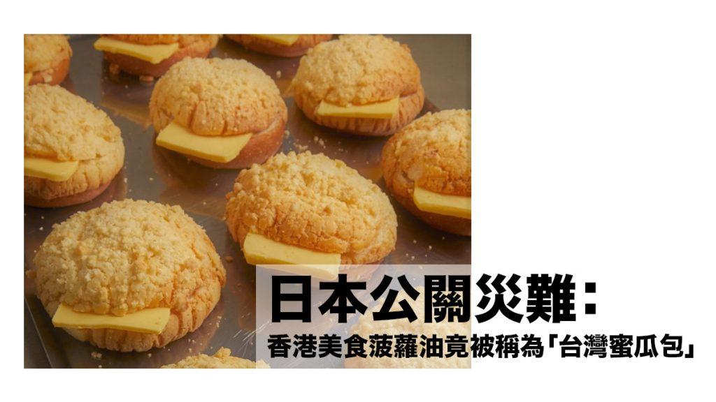 日本公關災難:香港菠蘿油竟被稱為「台灣蜜瓜包」?!結果在大受歡迎