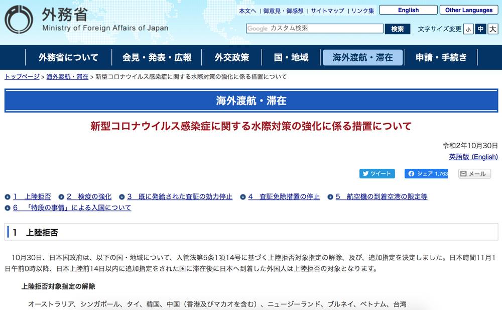 11月1日開始!日本有限度解除香港、台灣等多個地區的入境禁令