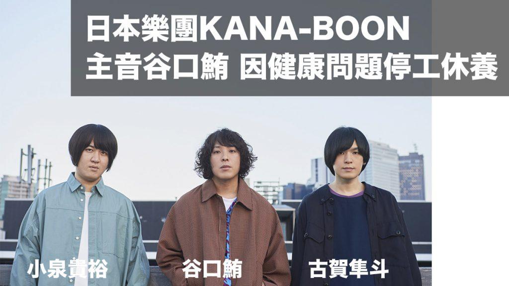 日本樂團KANA-BOON 主音谷口鮪 因身體不適持續停工休養