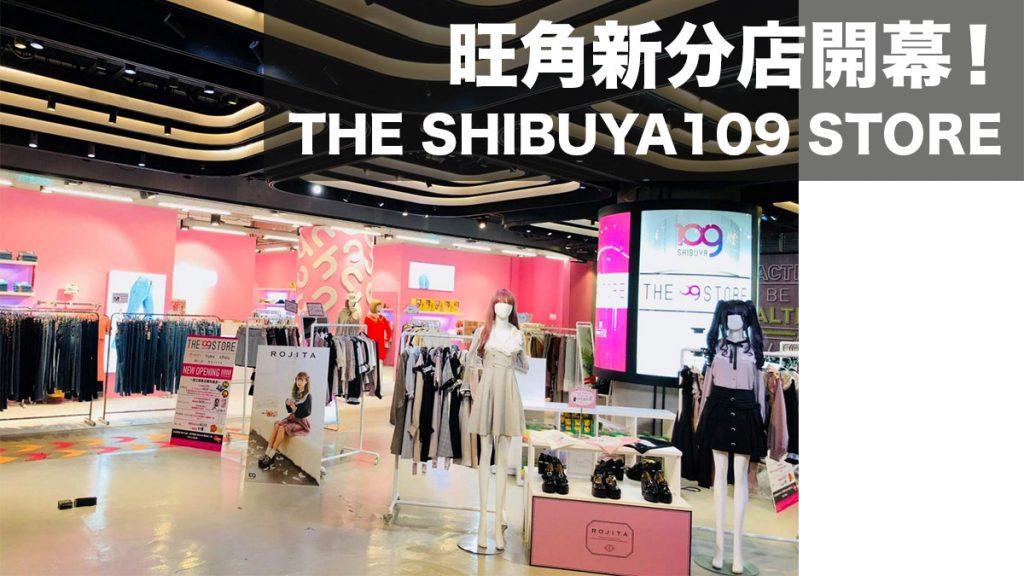 旺角開新分店!THE SHIBUYA109 STORE正式開張