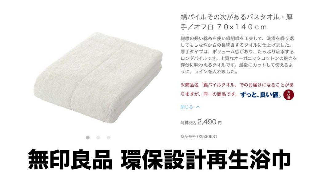 無印良品的窩心環保設計 給它第2生命的「還有下一次浴巾」