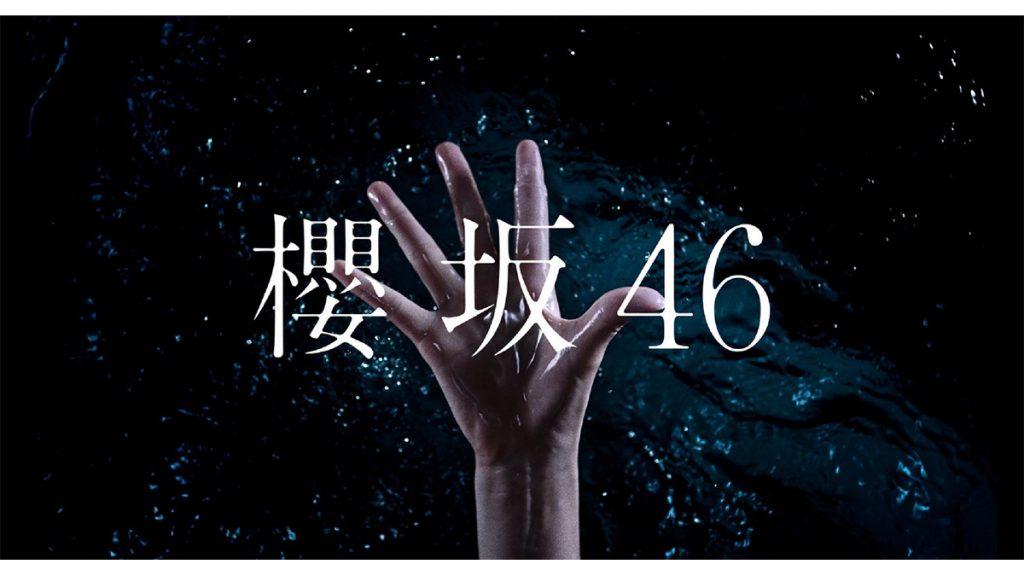10月13日 欅坂正式解散再重新出發:櫻坂46首張單曲「Nobody's fault」初次公開