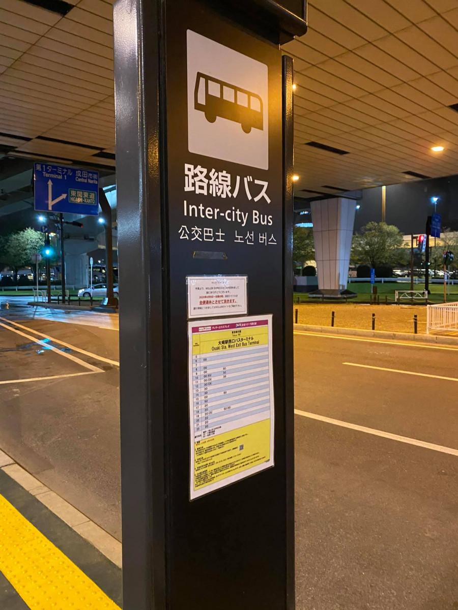 疫情之下入境日本:香港學生親身講述情況與檢疫程序