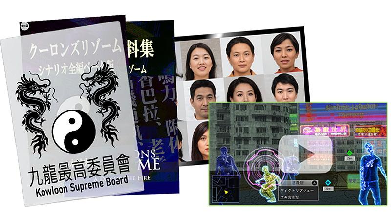 傳說中的邪典遊戲《九龍風水傳》續作:1997年28年後的香港《KOWLOON'S RHIZOME》
