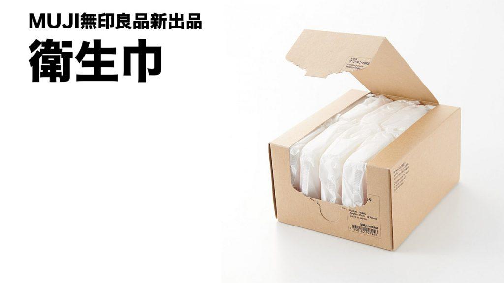 MUJI無印良品新出品:衛生巾 連生理用品也要簡約風