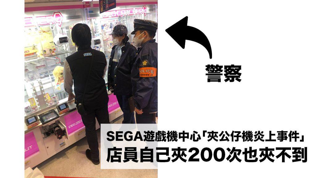 SEGA遊戲機中心「夾公仔機炎上事件」:客人夾不到公仔報警 結果店員自己夾200次也夾不到