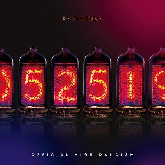 Official鬍子男dism 兩億名曲「Pretender」設定解密:隱藏在唱片封面的密碼052519