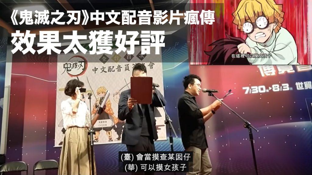 《鬼滅之刃》中文配音影片瘋傳,效果大獲好評!配音員待遇問題受台灣社會關注