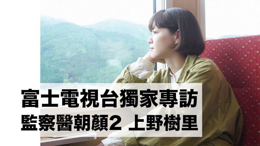 【富士電視台獨家專訪】監察醫朝顏2 上野樹里