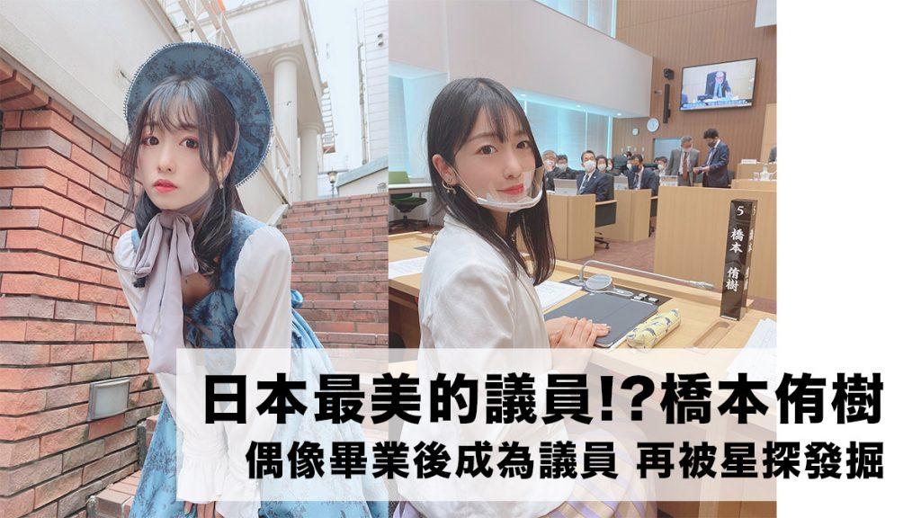日本最美的議員 橋本侑樹?!從偶像畢業後 成為東京澀谷區議員 再被偶像星探發掘