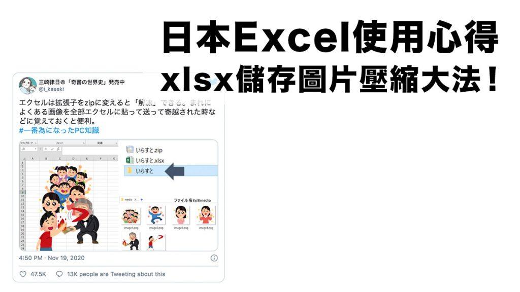 Excel大國日本的使用心得:xlsx檔方便儲存圖片壓縮大法!