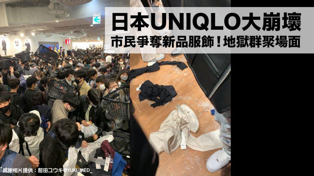 日本UNIQLO大崩壞!「走難」地獄場面只因市民爭奪 新大熱服飾