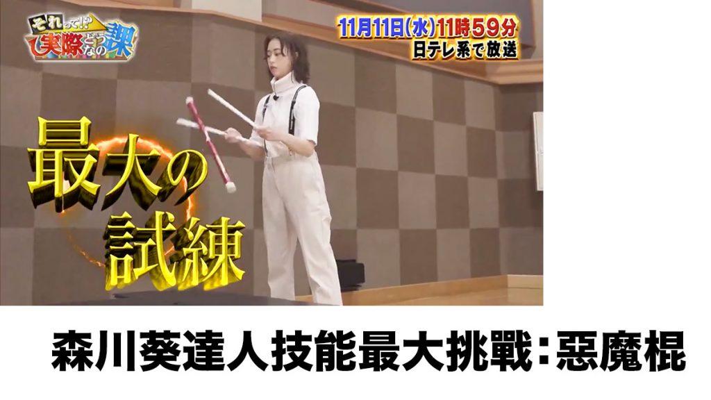 森川葵達人技能最大挑戰:惡魔棍 有寫輪眼的她也陷入苦戰!今次要失敗了嗎!?