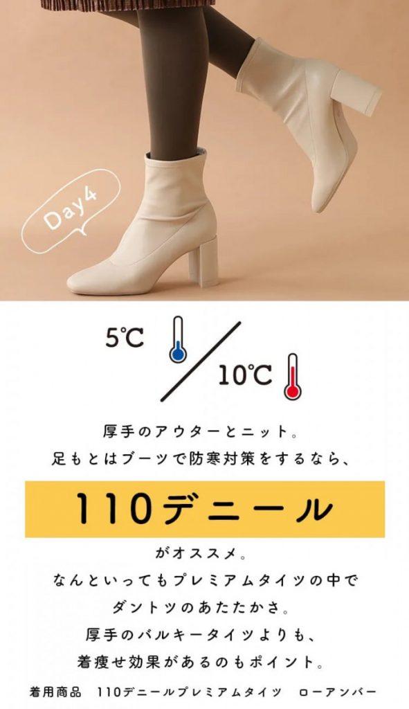 日本時裝店絲襪選擇教學:不同氣溫要用不同厚度的款色