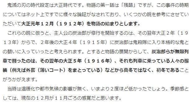 專業考究!以科學與數據找出《鬼滅之刃 無限列車編》故事發生的日期是:大正5年11月19日!?