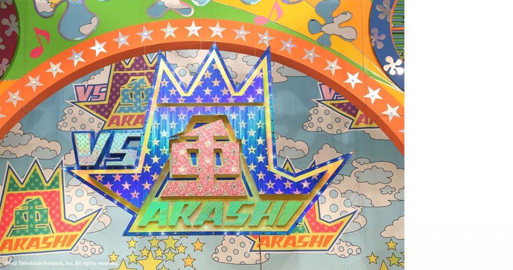 『VS嵐』綜合演出‧萬匠祐基 x 佈景美術設計師‧鈴木賢太 對談
