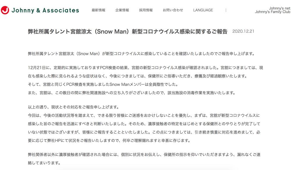 傑尼斯男團Snow Man成員宮舘涼太 確診武漢肺炎