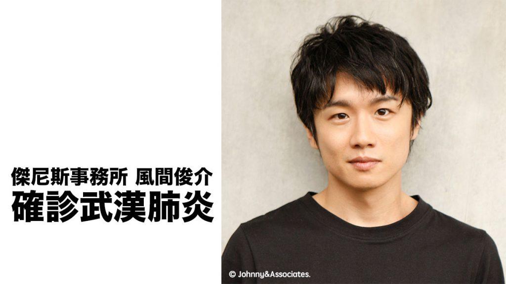 傑尼斯事務所演員 風間俊介確診武漢肺炎