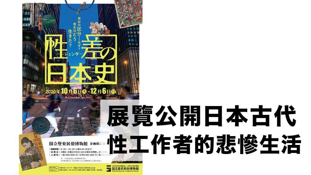 展覽公開日本古代性工作者的悲慘生活:遊女的餐單 還有背後更嚴重的遊女縱火事件