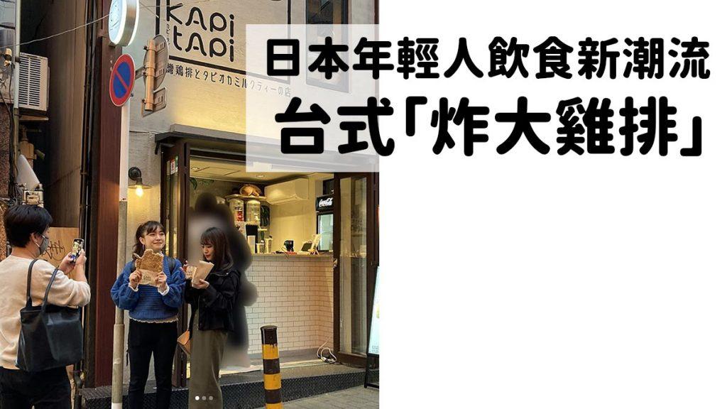 日本年輕人飲食新潮流:排隊買比你的面還要大塊的台式「炸大雞排」