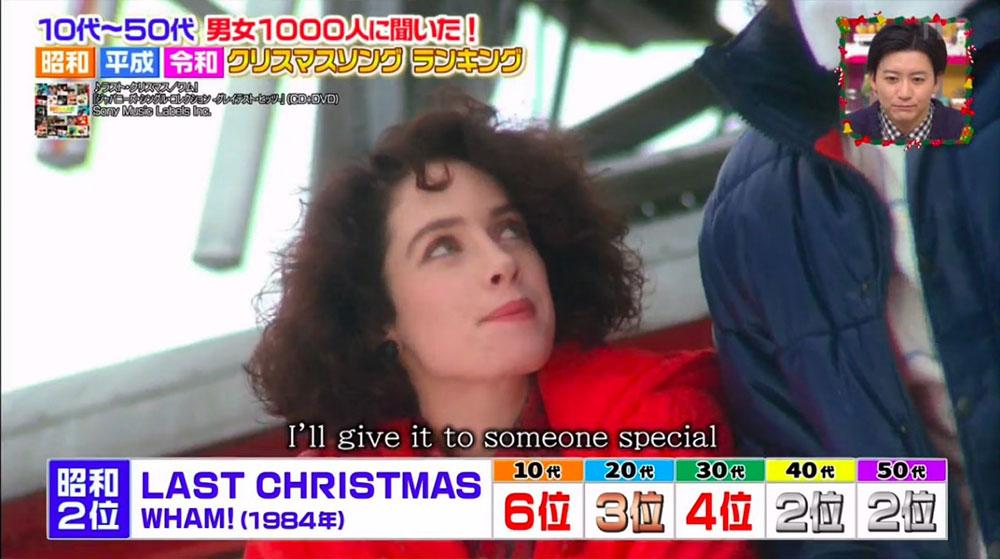 日本電視台聖誕樂曲選舉!昭和+平成+令和三個世代合共15首的聖誕歌排行榜