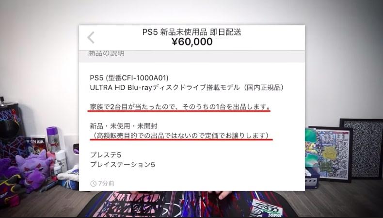 PS5騙案 極賤招扮良心商人!YouTuber受害者和騙子面對面對質 大反擊
